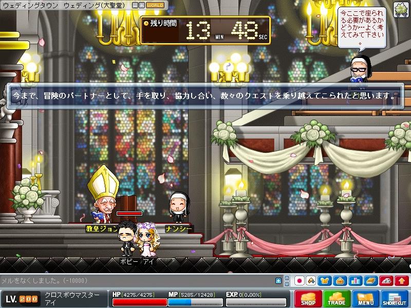 メイプルストーリーでの結婚式風景