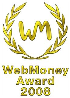 WebMoney Award 2008