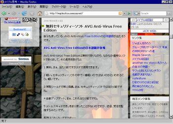 FireFox2.0のスクリーンショット
