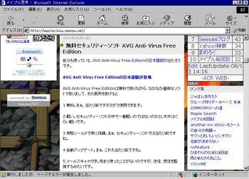 InternetExplorer6のスクリーンショット
